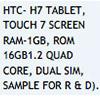Бюджетный планшет HTC H7 получит 4-ядерный процессор и dual-SIM