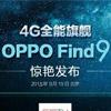 19 сентября Oppo анонсирует флагманский смартфон Find 9