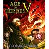 Age of Heroes V: Противостояние