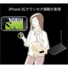 Японцы придумали, как смотреть мобильное ТВ на iPhone