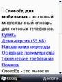 Тесты лучших Java-приложений: SlovoEd  1.2.31