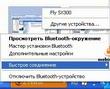Соединение с ПК по Bluetooth. Часть 2: работа с PC Suite