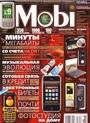 Дайджест «мобильной» прессы, сентябрь 2007