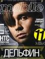 Дайджест «мобильной» прессы, январь 2008