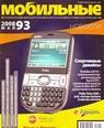 Дайджест «мобильной» прессы, май 2008