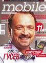 Дайджест «мобильный» прессы, июнь 2008. Mobile Magazine (Russian mobile)