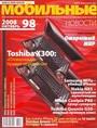 Дайджест «мобильной» прессы, октябрь 2008. «Мобильные новости»