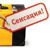«Операторский» калейдоскоп. Сентябрь 2009