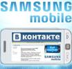 PR 2.0 в России – взгляд из компании Samsung