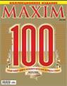 Мобильный дайджест «немобильной» прессы. Maxim, Men's Health, GQ. Лето 2010