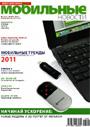 Дайджест мобильной прессы. «Мобильные новости», март 2011