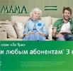 Реклама сотовых операторов, весна – лето 2011