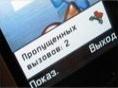 """""""Бесплатные входящие"""": комментарии от Скай Линк"""