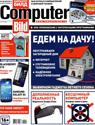 Дайджест мобильной прессы. Computer Bild, май - июнь 2013