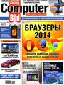 Дайджест мобильной прессы. Computer Bild, февраль 2014