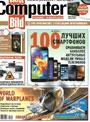 Дайджест мобильной прессы. Computer Bild, июнь 2014
