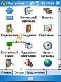 Коммуникатор Windows Mobile – шаг за шагом. Часть 3